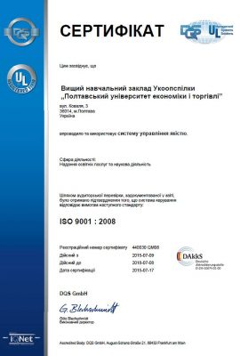International Certificate of compliance with the requirements of ISO 9001:2008 (Date of certification 2015-07-17)