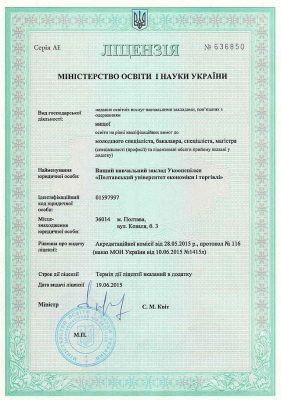License by the Ministry of Education and Science of Ukraine